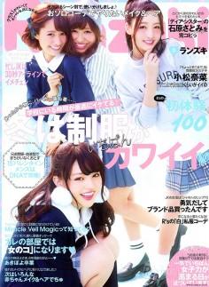 2015年3月Ranzuki日文版杂志