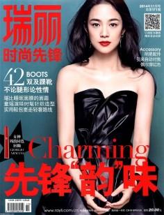 2014年11月瑞丽时尚先锋杂志