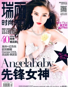 2015年2月瑞丽时尚先锋杂志
