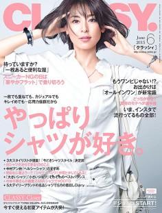 2015年6月classy日文版电子杂志下载
