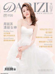 2016年4月大日子中文版PDF电子杂志下载