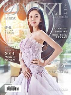 2014年8月大日子杂志