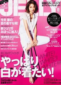 2014年8月jelly杂志日文版