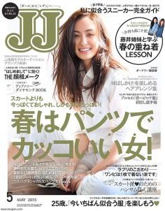 2015年5月jj杂志日文版