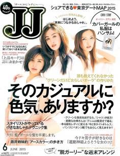 2015年6月JJ日文版电子杂志