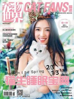 2015年3月宠物世界猫迷杂志