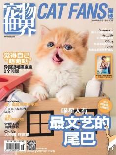 2014年8月宠物世界猫迷杂志