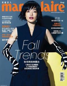 2014年8月marie claire美麗佳人杂志