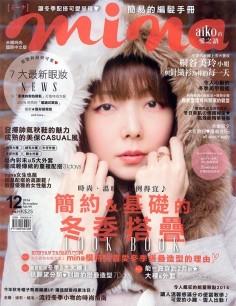 2014年12月mina杂志香港中文版