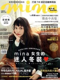 2014年11月mina米娜香港中文版杂志