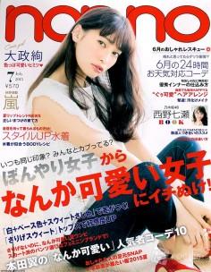2015年7月nonno日文版电子杂志下载