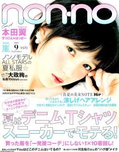 2015年9月nonno日文版PDF电子杂志下载
