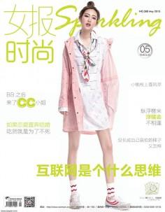 2015年5月女报时尚中文版电子杂志下载