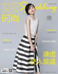 2015年6月女报时尚中文版电子杂志下载