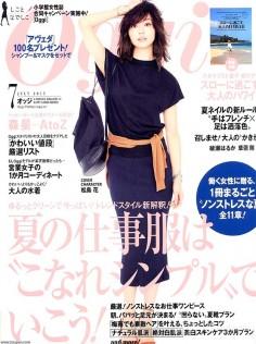 2015年7月oggi日文版电子杂志下载