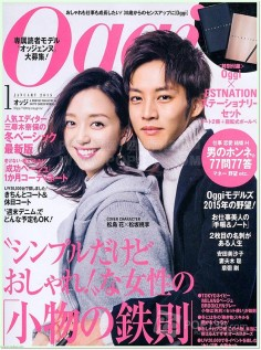 2015年1月oggi杂志日文版