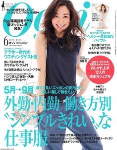 2015年6月oggi日文版电子杂志下载