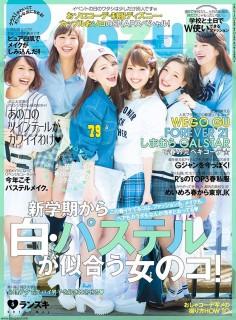 2015年5月Ranzuki日文版电子杂志下载