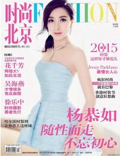 2015年3月时尚北京杂志