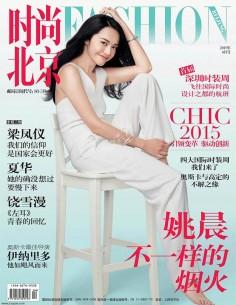 2015年4月时尚北京电子杂志下载