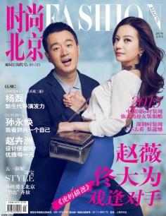 2015年5月时尚北京PDF电子杂志下载