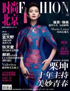 2015年6月时尚北京PDF电子杂志下载