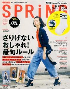 2015年5月spring杂志日文版