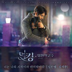 The King:永远的君主OST下载 永远的君主原声大碟+伴奏带+电视剧配乐插曲MP3下载
