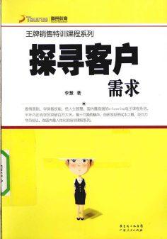 探寻客户需求PDF电子书下载 李慧著