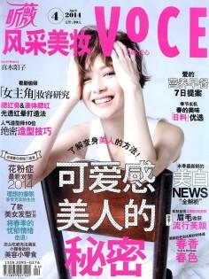 2014年4月昕薇风采美妆中文版PDF电子杂志下载