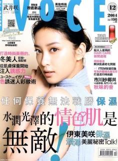 2014年12月voce香港中文版PDF电子杂志下载