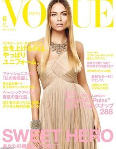 2015年6月vogue日文版电子杂志下载