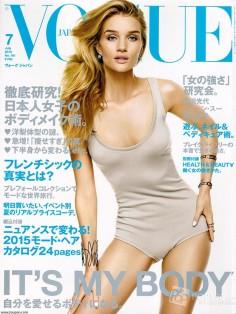 2015年7月vogue日文版电子杂志下载