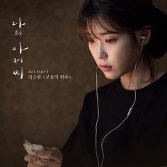 韩剧我的大叔OST下载 我的大叔原声大碟+伴奏带+电视剧配乐插曲MP3下载