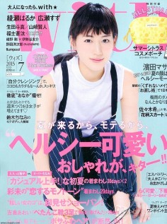2015年7月with日文版电子杂志下载