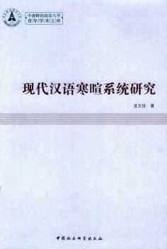现代汉语寒暄系统研究PDF电子书下载 龙又珍著