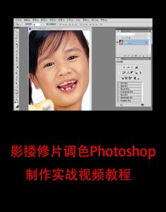 影楼修片调色Photoshop制作实战视频教程下载