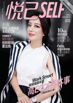 2015年4月悦己SELF杂志中文版