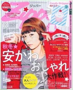 2014年12月zipper杂志日文版