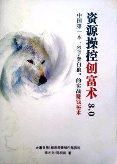 """资源操控创富术PDF电子书下载 """"空手套白狼""""的实战赚钱秘术"""